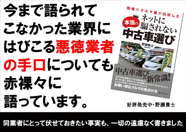 中古車選び 本