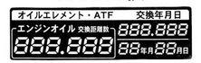 ATF交換ステッカー