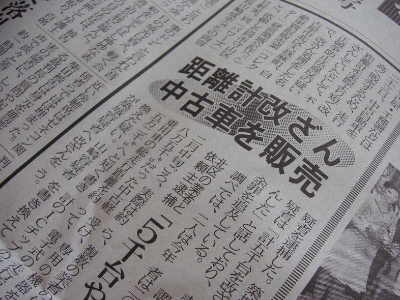 悪徳中古車販売店 新聞記事01