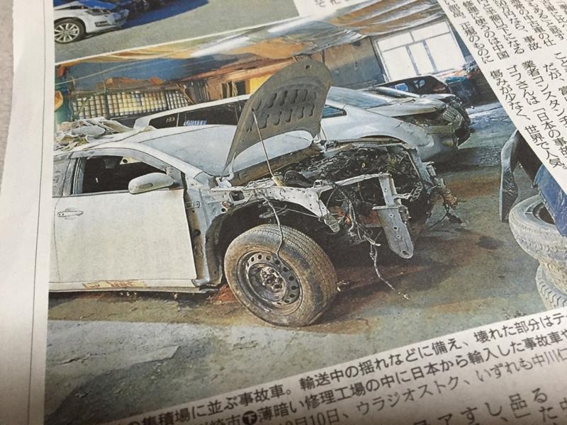 中古車 事故隠し