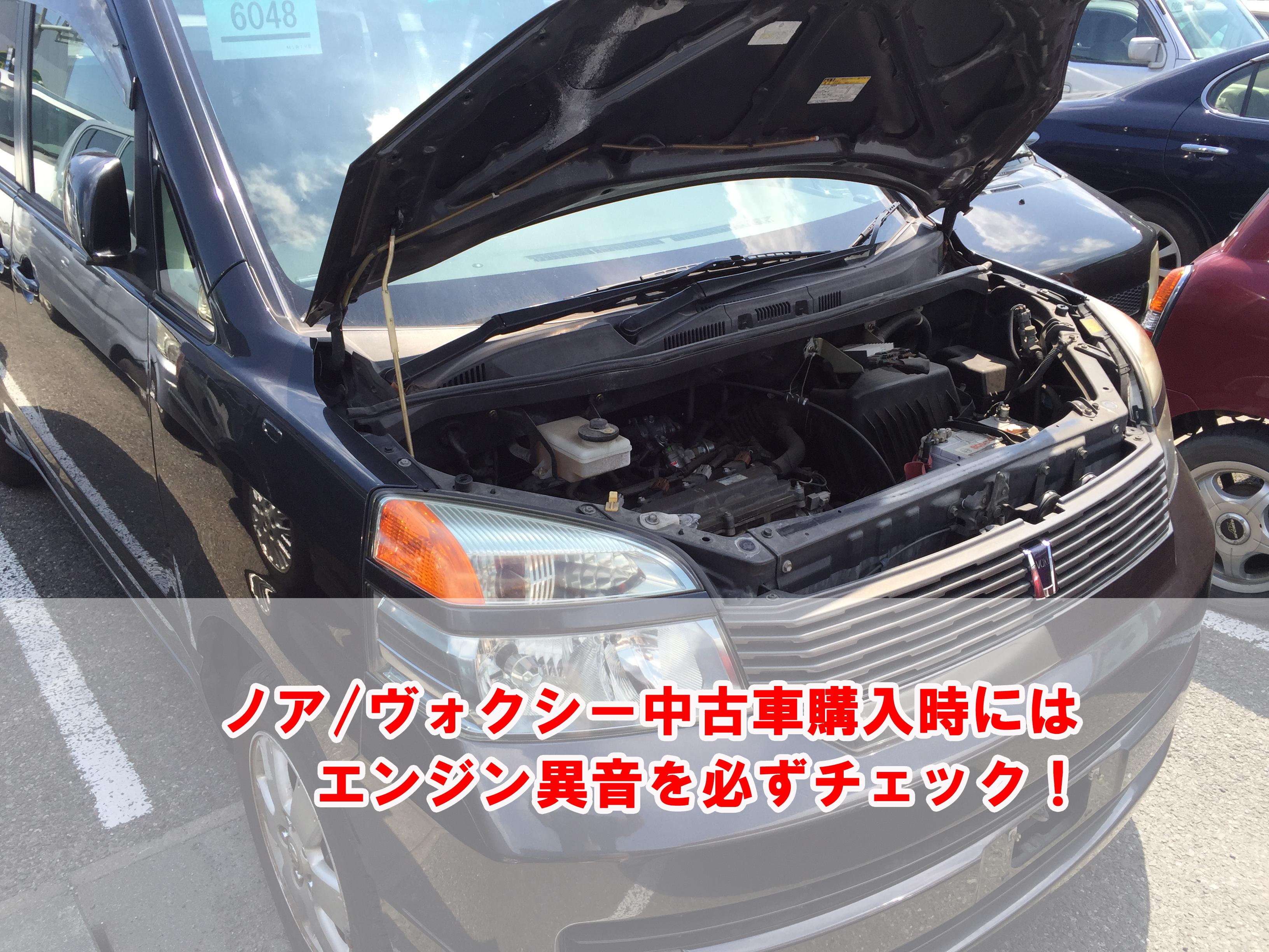 【買ったらヤバイ!】ノア/ヴォクシー60系はエンジン異音を必ずチェック!