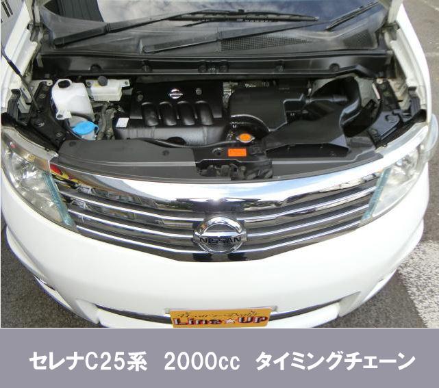 セレナc25 エンジン