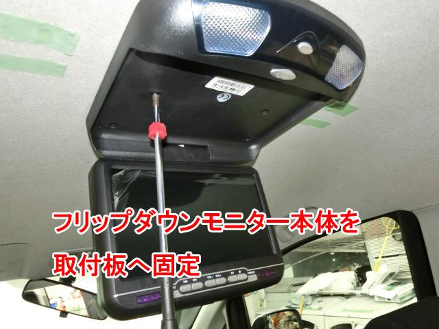フリップダウンモニター 取付方法 11