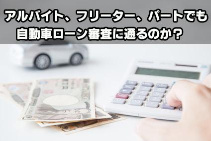 自動車ローン審査