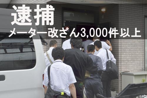 安い車 メーター改ざん 新聞記事