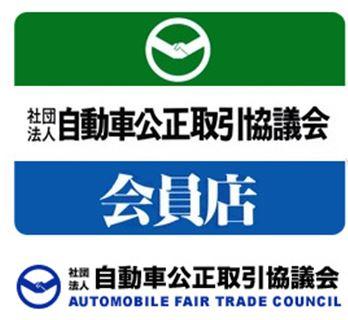 自動車公正取引協議会