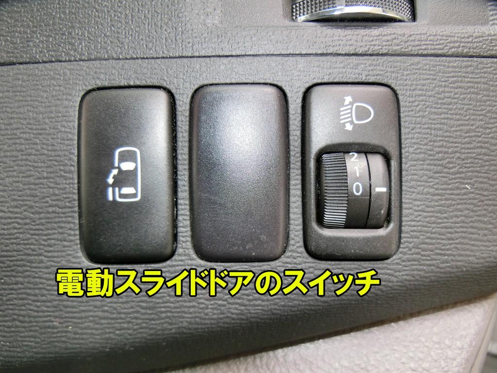 アイシス 電動スライドドアスイッチ