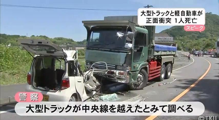 軽自動車正面追突事故