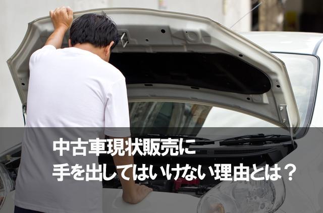 中古車現状販売 トラブル