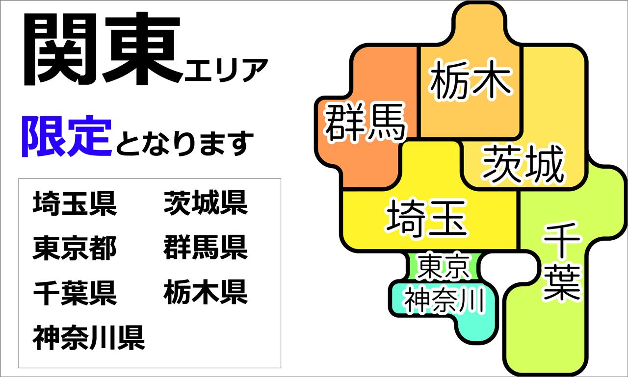 ローン事前審査 関東限定