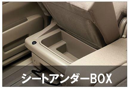 日産セレナC25 シートアンダーBOX