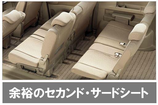 日産セレナC25 セカンド・サードシート