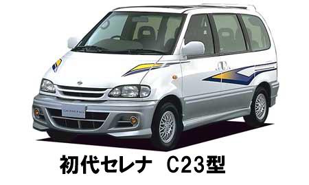 初代セレナ C23型