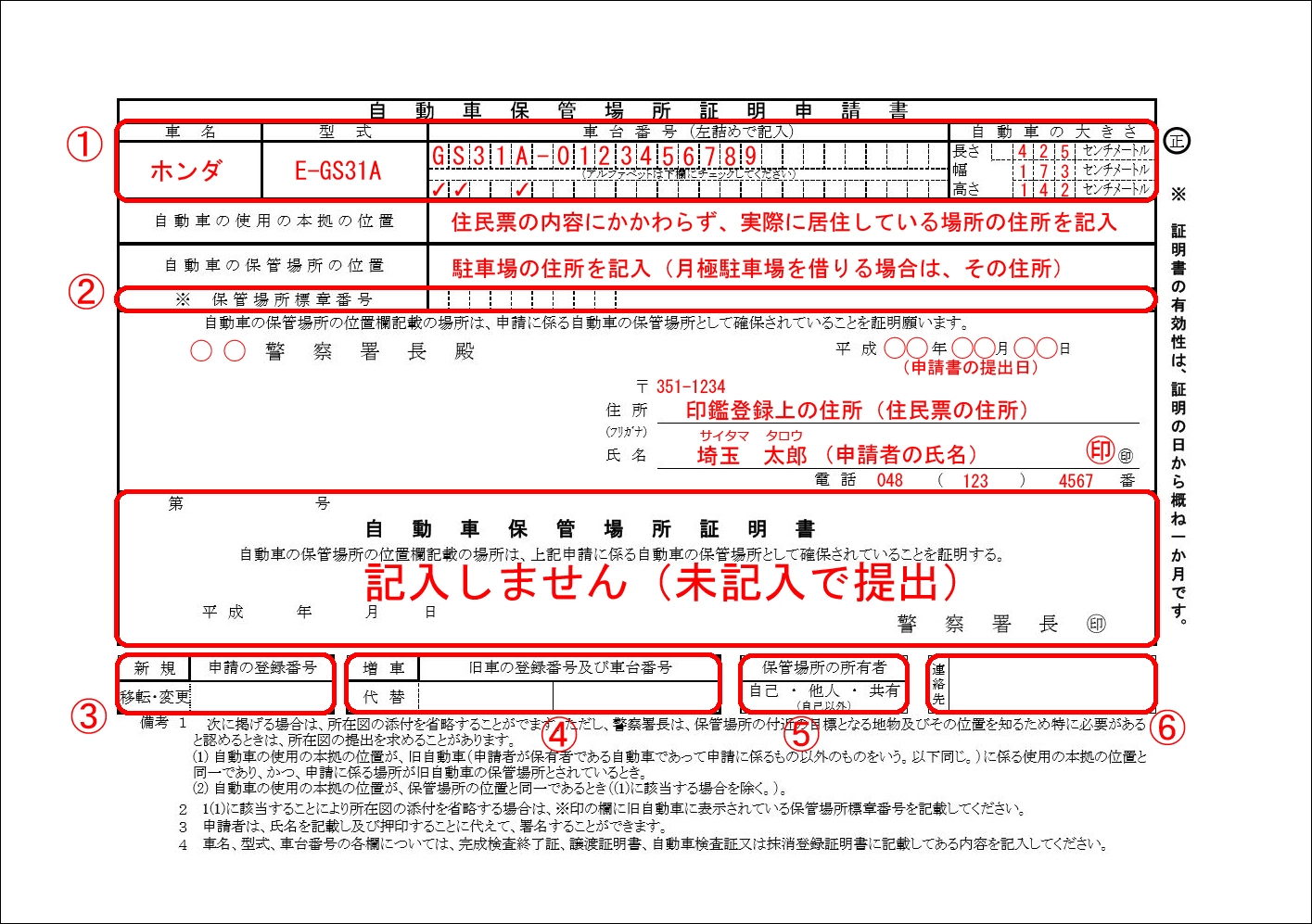 道路使用許可申請書 - 兵庫県警察