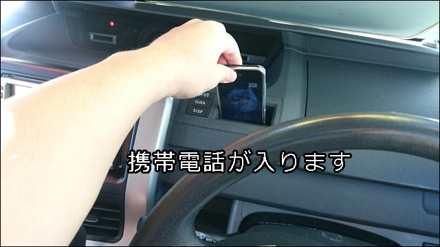 ノア70 小物入れ 携帯も入る
