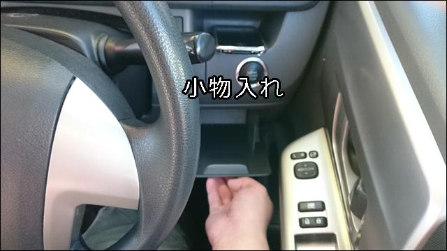 ノア70 運転席側 収納ポケット