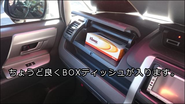ノア70 BOXティッシュ 収納