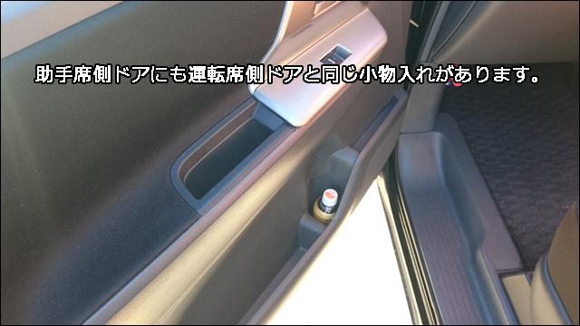 ノア70 助手席側ドア 小物入れ