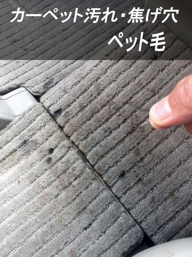 中古車 評価点 点数 カーペット汚れ大