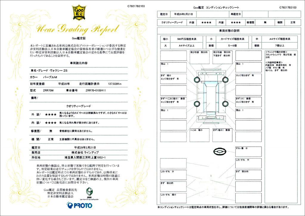 ID車両 鑑定書