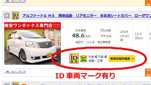 グーネット(Goo-net)ID車両
