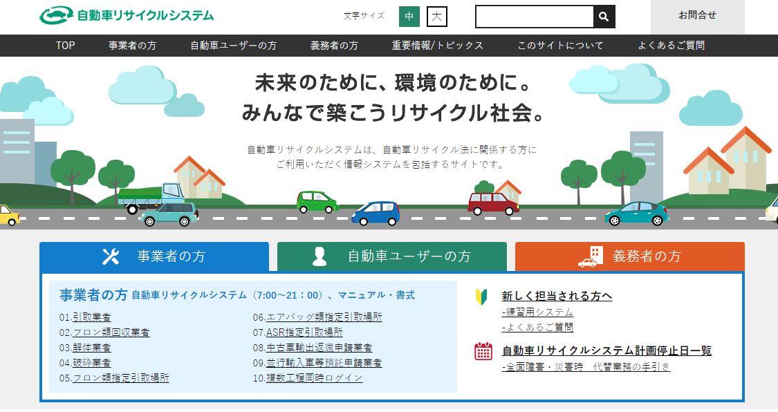 リサイクルセンター WEBサイト