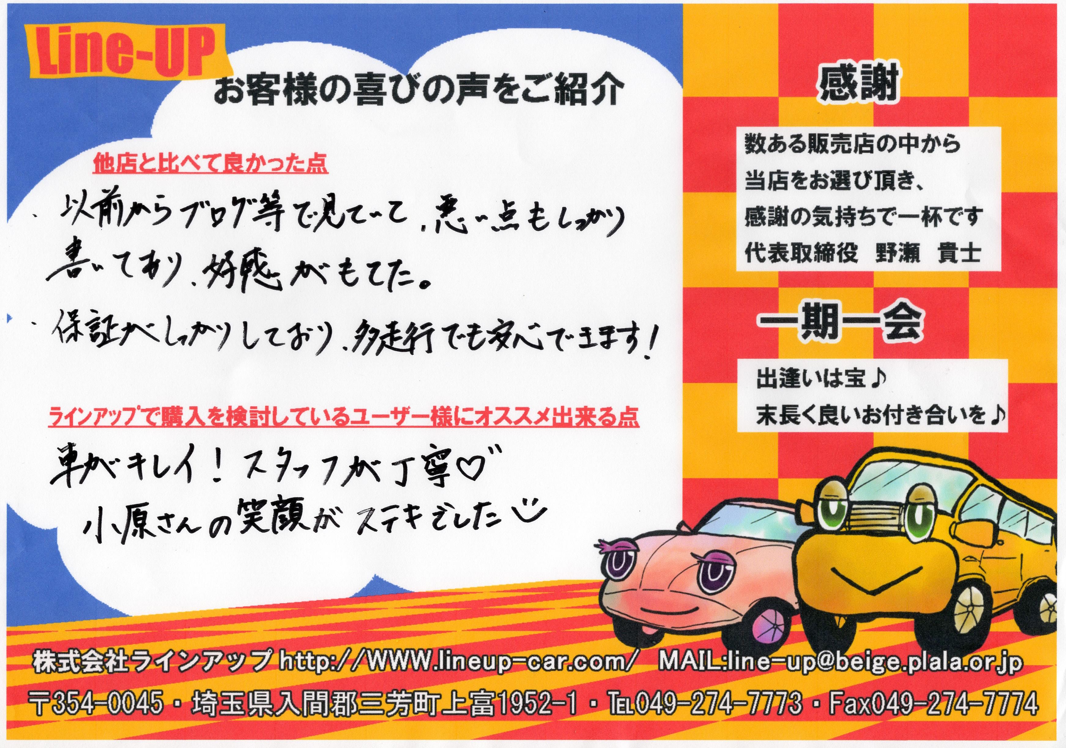 エリシオン中古車 購入事例 神奈川県川崎市 S様 喜びの声