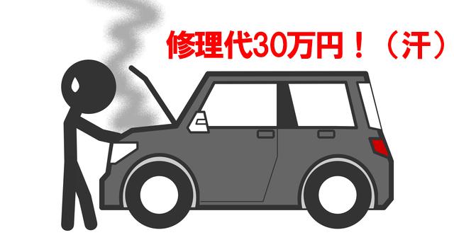 車 オーバーヒート