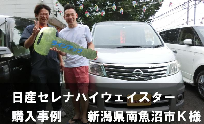 セレナCC25ハイウェイスター 中古車 購入事例 新潟県南魚沼市