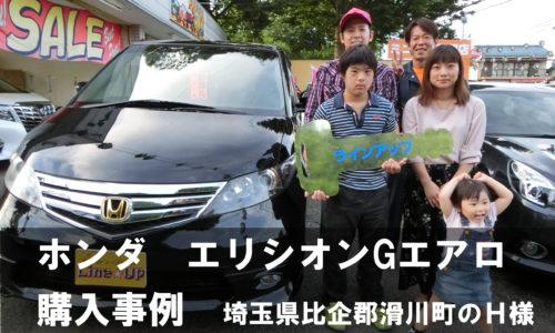 ホンダ エリシオンGエアロ 中古車 購入事例 埼玉県比企郡滑川町