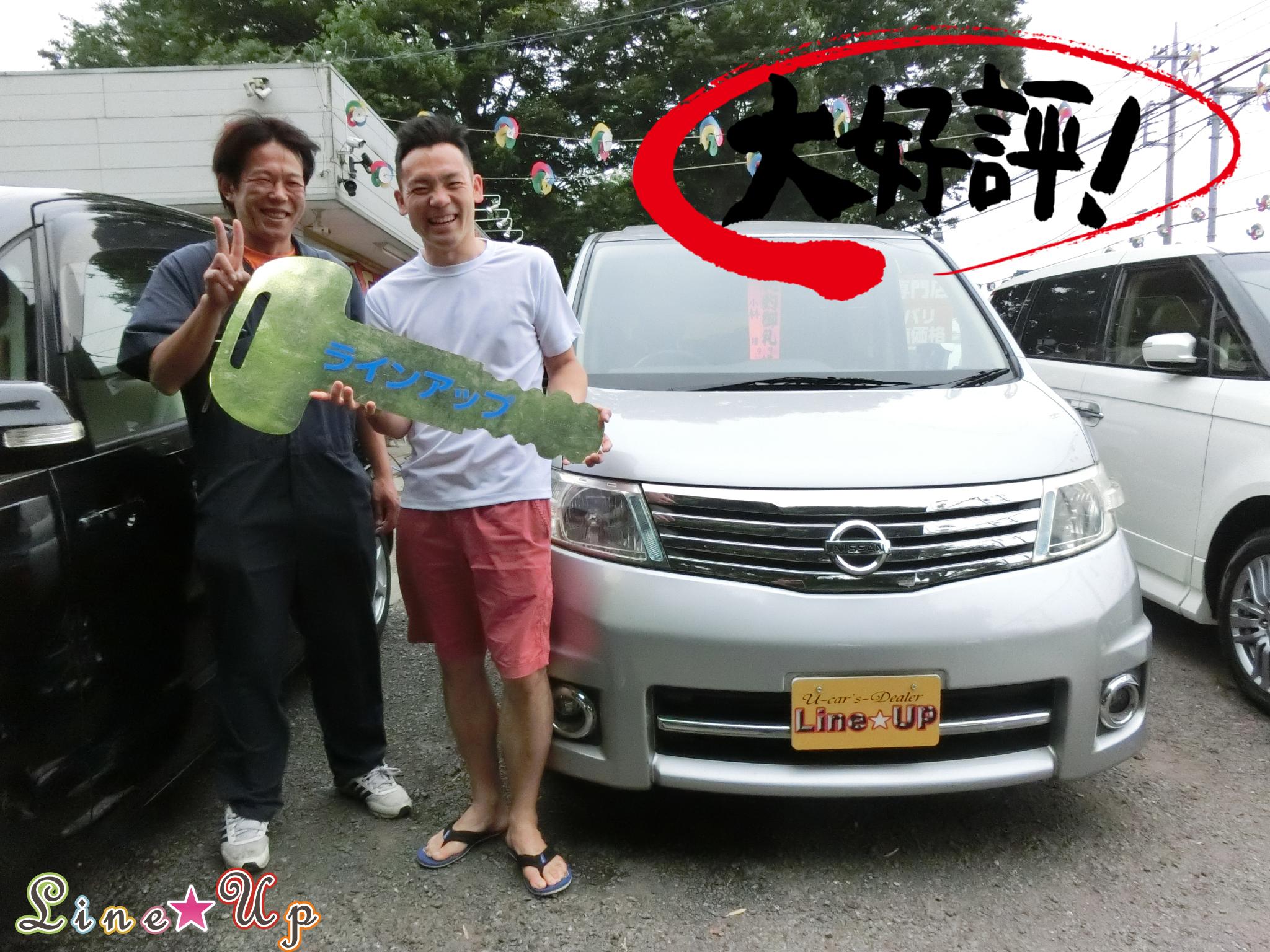 セレナハイウェイスター 中古車 購入事例 新潟県南魚沼市