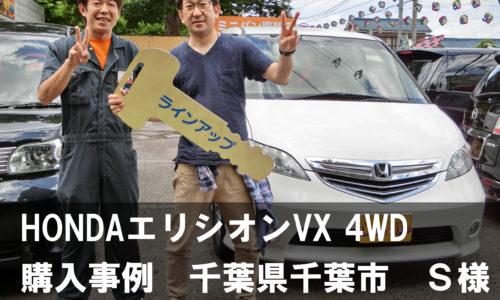 エリシオン 中古車 購入事例 千葉県千葉市
