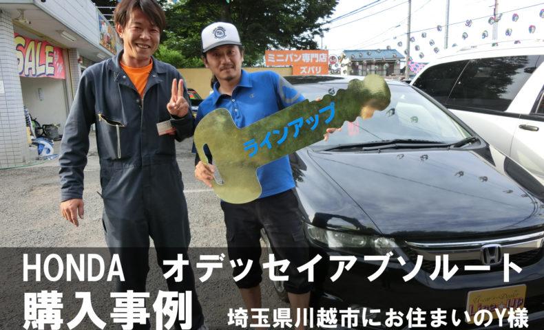 オデッセイアブソルート 中古車 購入事例 埼玉県川越市