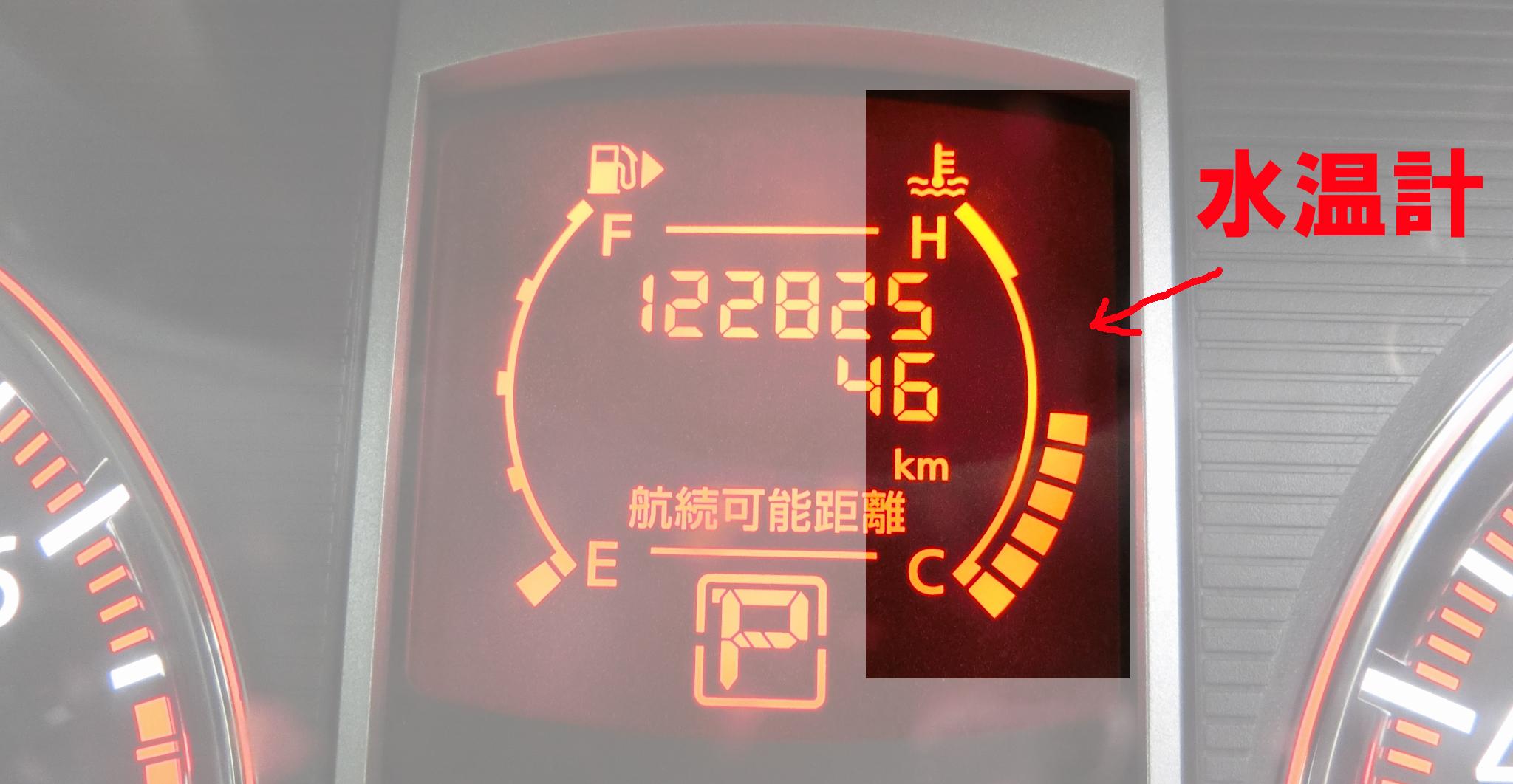 セレナC25  後期型 水温計