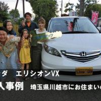 エリシオンVX 中古車 購入事例 川越市