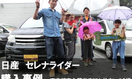 日産セレナライダーS 中古車 購入事例 東京都東久留米市
