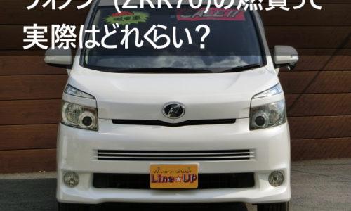 ヴォクシー(VOXY) ZRR70 燃費