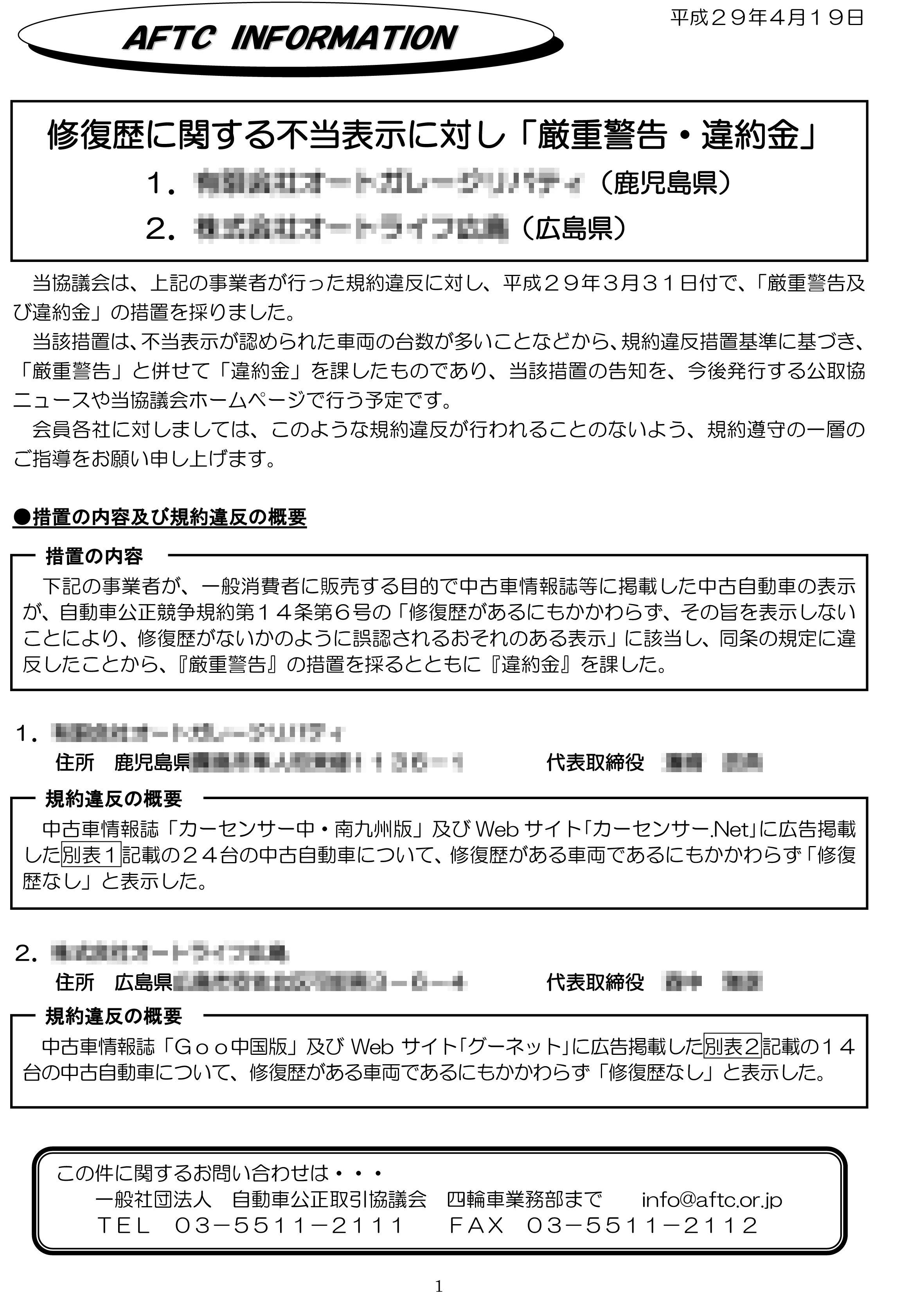 平成29年3月31日 修復歴 事