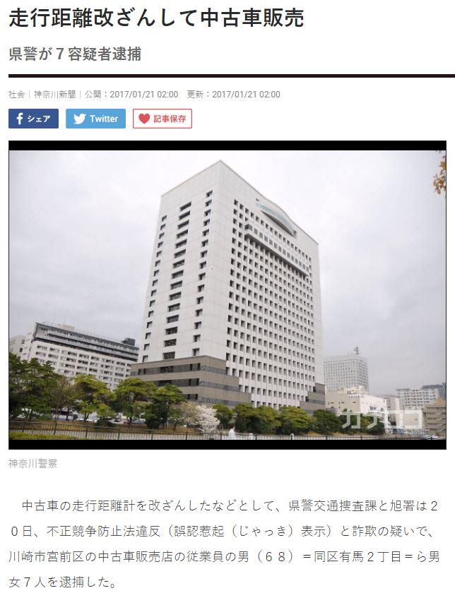 神川新聞 走行距離改ざん記事