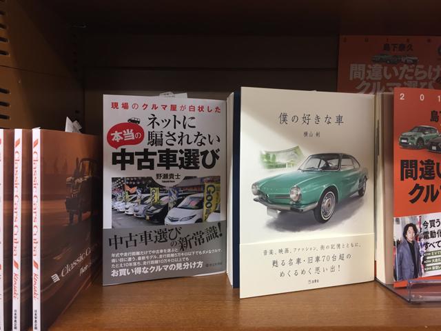 ジュンク堂渋谷店 ネットに騙されない本当の中古車選び 本