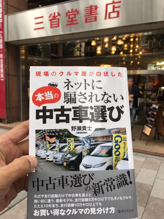 中古車選び 本 三省堂書店