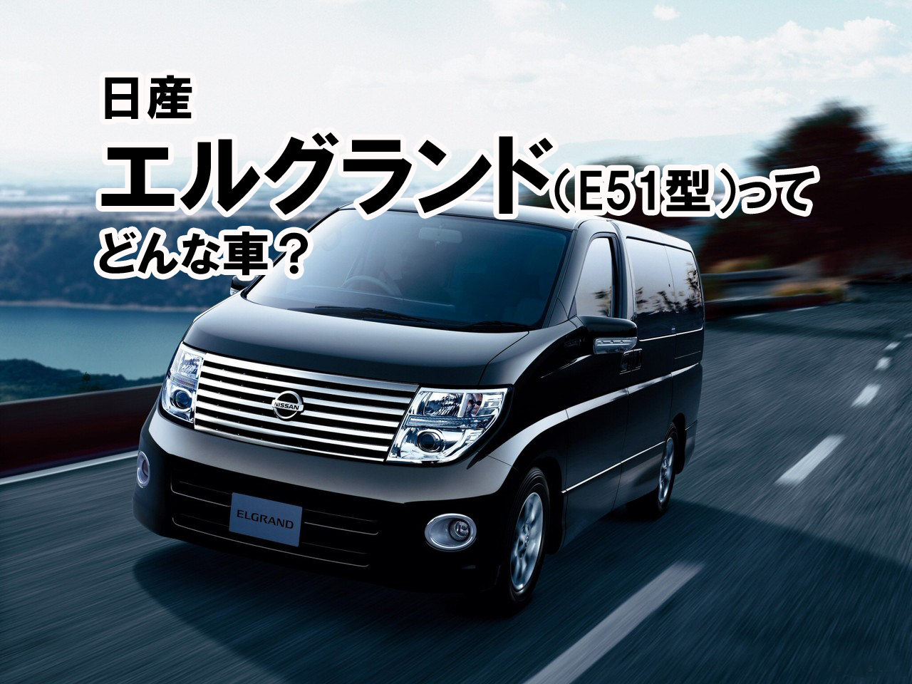 nissan_elgrand_2002_picture