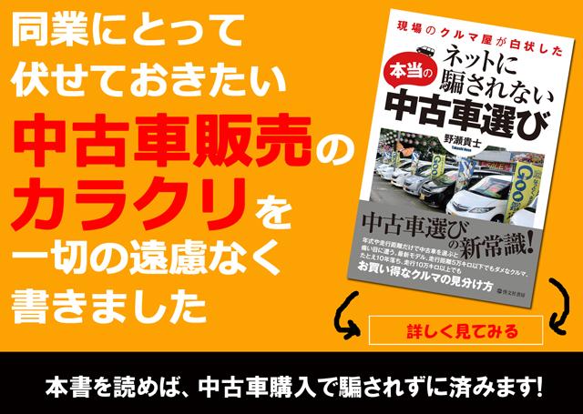 中古車選び 本 書籍