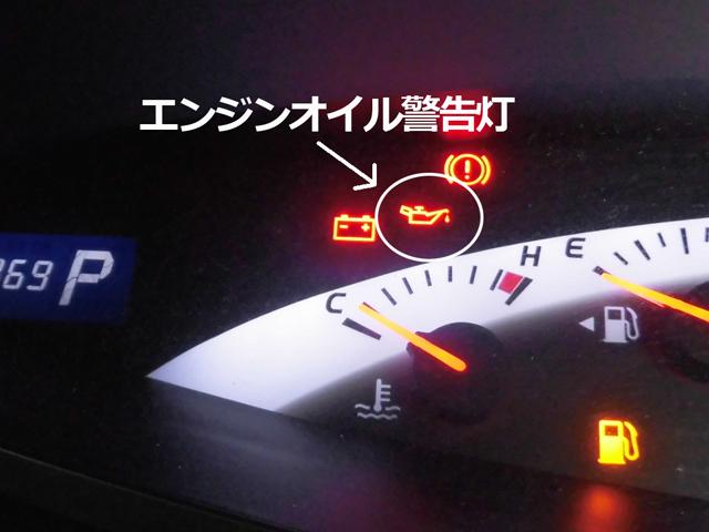 オイル警告灯 エスティマ50