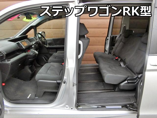 ステップワゴンRK型 スライ