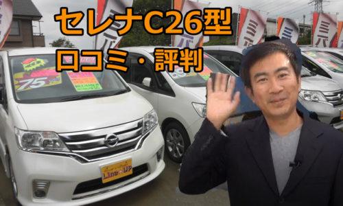 セレナC26 口コミ 評判