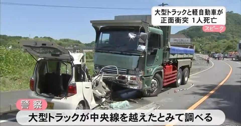 軽自動車 事故