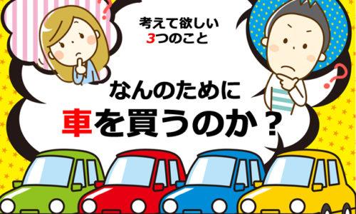 なんのために車を買うのか?