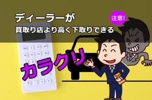 車買取店査定1万円の車をディーラーが10万円で下取り出来るカラクリとは?