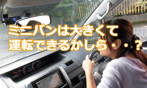 ミニバン 運転 女性